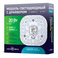 LED модуль с драйвером и линзованным рассеивателем на магнитах NOVOTECH 357427