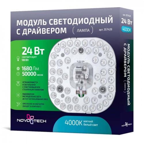 LED модуль с драйвером и линзованным рассеивателем на магнитах NOVOTECH 357428
