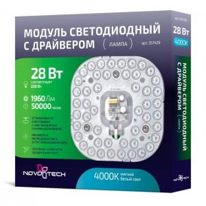 LED модуль с драйвером и линзованным рассеивателем на магнитах NOVOTECH 357429