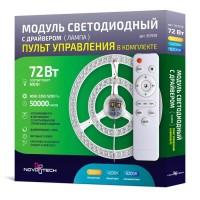 LED модуль с драйвером и линзованным рассеивателем на магнитах с ДУ NOVOTECH 357678