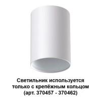 Накладной светильник NOVOTECH MECANO 370455
