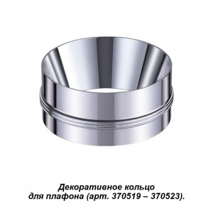 Декоративное кольцо к артикулам 370517 - 370523 NOVOTECH UNITE 370526