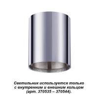 Накладной светильник NOVOTECH UNITE 370531