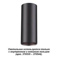 Накладной светильник NOVOTECH UNITE 370533