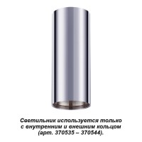 Накладной светильник NOVOTECH UNITE 370534