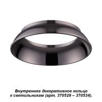 Внутреннее декоративное кольцо к артикулам 370529 - 370534 NOVOTECH UNITE 370538