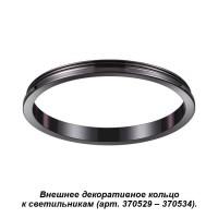 Внешнее декоративное кольцо к артикулам 370529 - 370534 NOVOTECH UNITE 370543