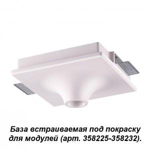 База встраиваемая под покраску для модулей с артикулами 358225-358232 NOVOTECH OKO 358212