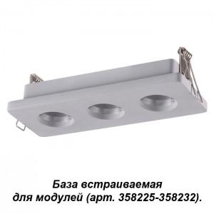 База встраиваемая для модулей с артикулами 358225-358232 NOVOTECH OKO 358222
