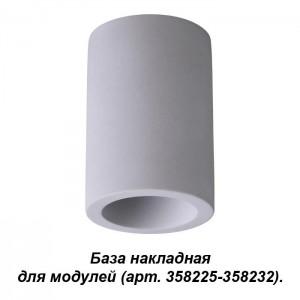 База накладная для модулей с артикулами 358225-358232 NOVOTECH OKO 358224