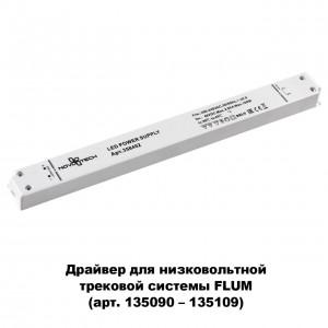 Драйвер NOVOTECH 358452