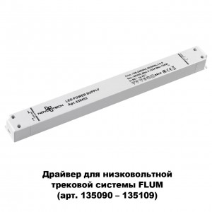 Драйвер NOVOTECH 358453