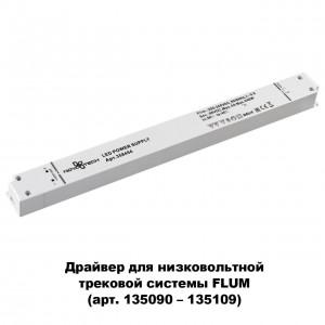Драйвер NOVOTECH 358454