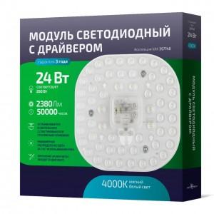 LED модуль с драйвером и линзованным рассеивателем на магнитах NOVOTECH 357748