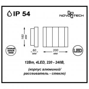 Ландшафтный светодиодный настенный светильник NOVOTECH KAIMAS 357416