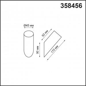 Плафон для светильника (арт. 358180, 358181) NOKTA 358456