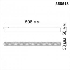 Трековый светильник для низковольного шинопровода NOVOTECH KIT 358518