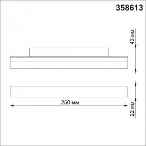 Трековый светильник для низковольного шинопровода диммируемый с пультом ДУ, со сменой цв. температур NOVOTECH FLUM 358613