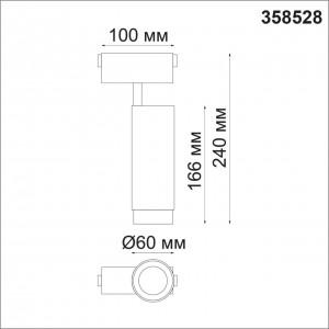 Трековый светильник для низковольного шинопровода NOVOTECH KIT 358528
