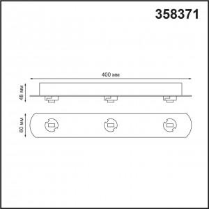 Корпус накладной с драйвером для светильников с арт. 358377-358392 COMPO 358371