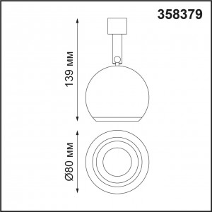 Светильник без драйвера для арт. 358367-358376 COMPO 358379