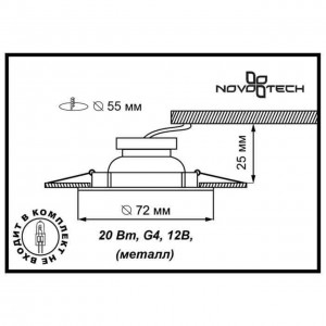 Встраиваемый неповоротный светильник с защитным стеклом (лампа в комплект не входит) NOVOTECH FLAT 369121