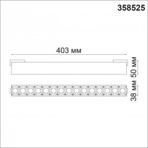 Трековый светильник для низковольного шинопровода NOVOTECH KIT 358525