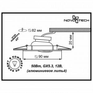 Встраиваемый поворотный светильник NOVOTECH TREK 369609