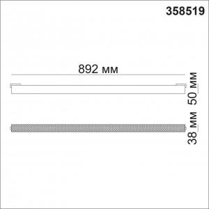 Трековый светильник для низковольного шинопровода NOVOTECH KIT 358519