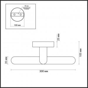 Подсветка для картин с выкл. LUMION AKARI 3764/10WL