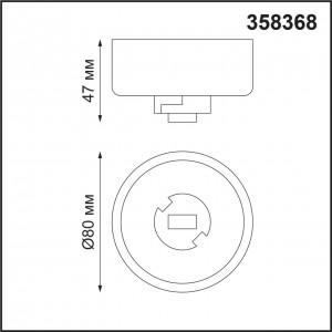 Корпус накладной с драйвером для светильников с арт. 358377-358392 COMPO 358368