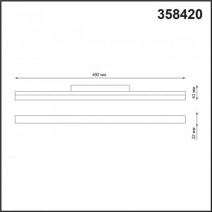 Трековый светильник для низковольного шинопровода FLUM 358420