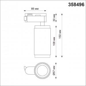 Однофазный трековый светодиодный светильник NOVOTECH MAIS LED 358496