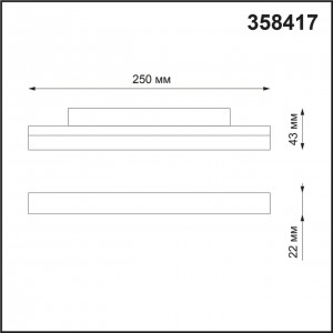 Трековый светильник для низковольного шинопровода FLUM 358417