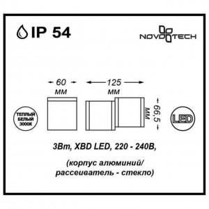 Ландшафтный светодиодный настенный светильник NOVOTECH KAIMAS 357400