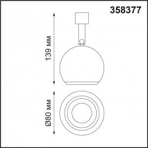 Светильник без драйвера для арт. 358367-358376 COMPO 358377