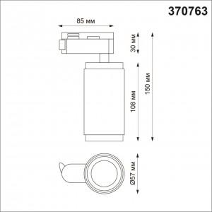 Однофазный трековый светильник NOVOTECH MAIS 370763