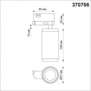 Трехфазный трековый cветильник NOVOTECH MAIS 370766