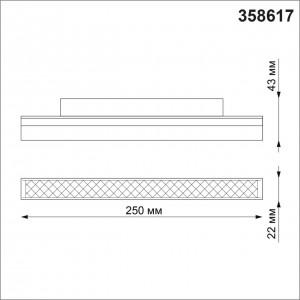 Трековый светильник для низковольного шинопровода диммируемый с пультом ДУ, со сменой цв. температур NOVOTECH FLUM 358617