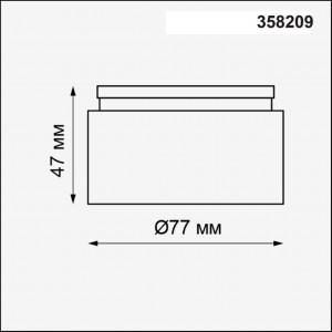Линза с регулируемым углом рассеивания для арт. 358202-358207 NOVOTECH LENTI 358209