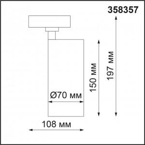 Однофазный трековый диммируемый светильник с пультом управления со сменой цветовой температуры NAIL 358357