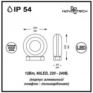 Ландшафтный светодиодный настенный светильник NOVOTECH KAIMAS 357404