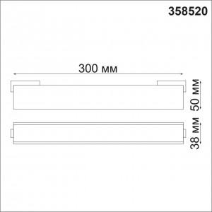 Трековый светильник для низковольного шинопровода NOVOTECH KIT 358520