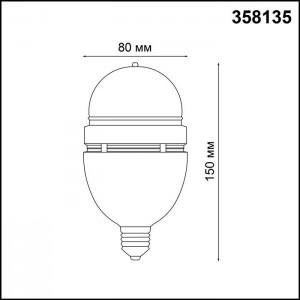 Светодиодная вращающаяся диско лампа NOVOTECH 358135