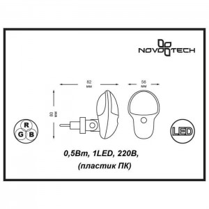 Светильник-ночник (в розетку) светодиодный с датчиком света NOVOTECH ПРОМО NIGHT LIGHT 357325