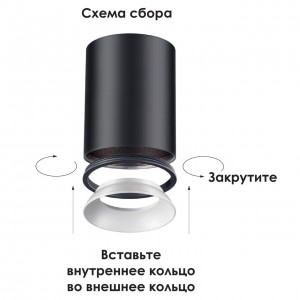 Внешнее декоративное кольцо к артикулам 370529 - 370534 NOVOTECH UNITE 370541