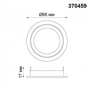 Крепёжное кольцо для арт. 370455-370456 NOVOTECH MECANO 370459