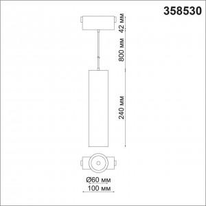Трековый светильник для низковольного шинопровода, длина провода 1м NOVOTECH KIT 358530