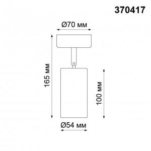 Накладной светильник NOVOTECH PIPE 370417