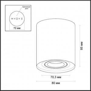 Потолочный накладной светильник ODEON LIGHT TUBORINO 3567/1C